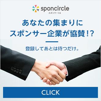 あなたの集まりにスポンサー企業が協賛!?