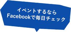 イベントするならFacebookで毎日チェック
