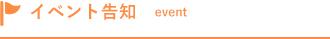 イベント告知
