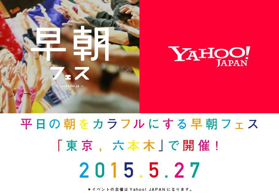 早朝フェス@Yahoo! JAPAN